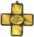 Prague Cross Russia.jpg