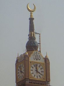 Abraj Al BAit Towers Clock And Spire.JPG