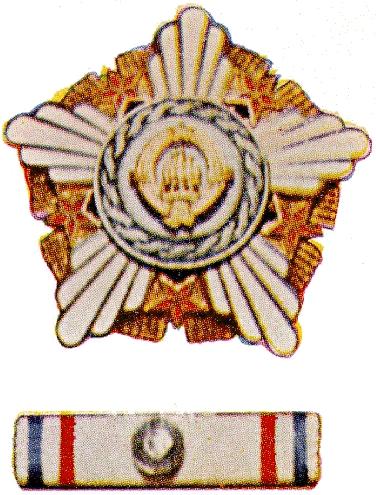 требования, предъявляемые ордена социалистической федеративной республики югославии зпт