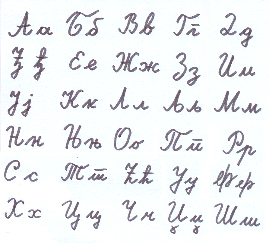 the whole alphabet cursive